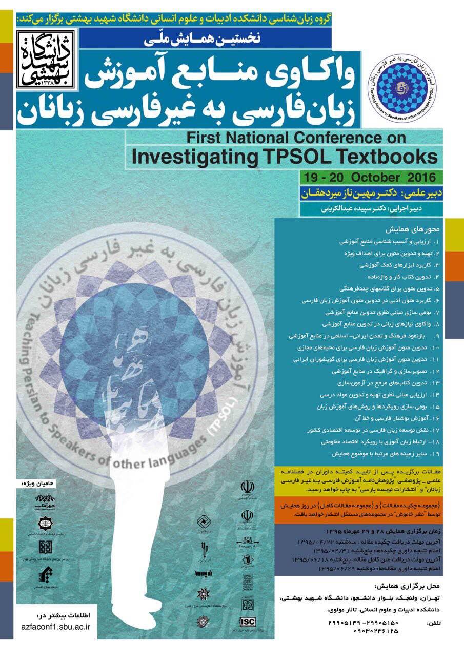با همکاری مرکز آموزش زبان فارسی به غیر فارسیزبانان دانشگاه شهیدبهشتی برگزار میشود: