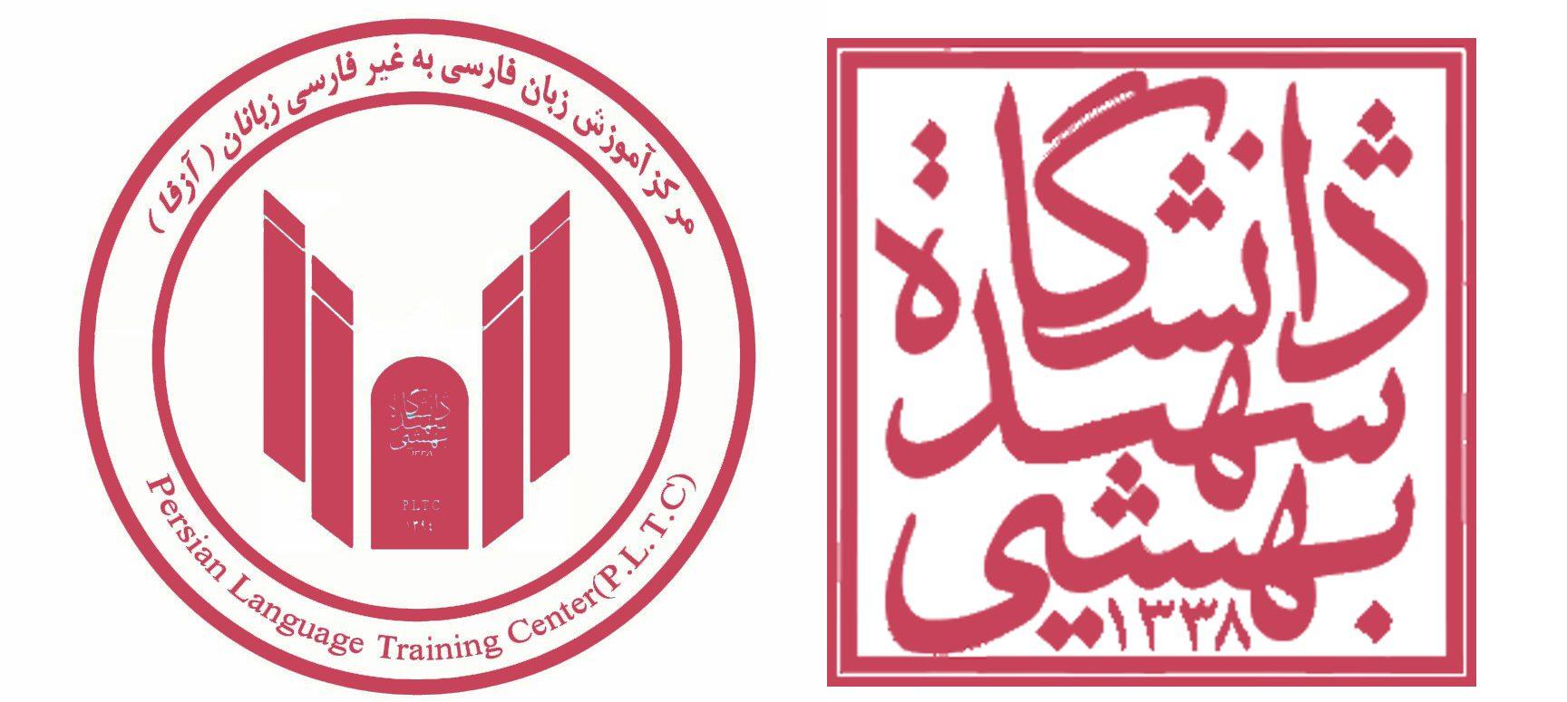 مرکز بینالمللی آزفا دانشگاه شهید بهشتی